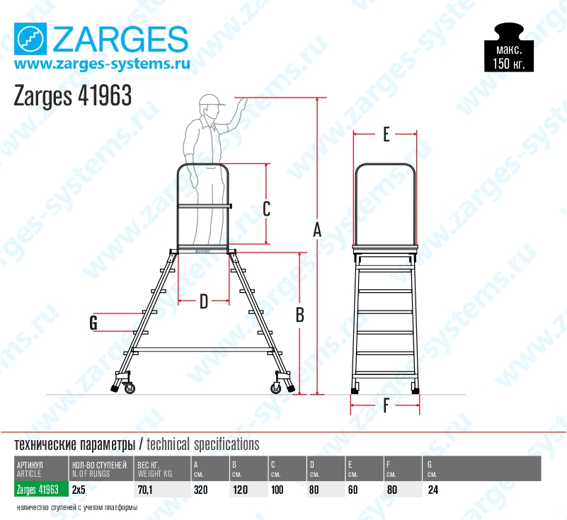 Zarges 41963