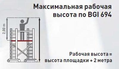 Передвижная вышка без связей с широкой площадкой Zarges Z600 52440
