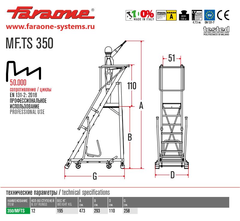 MF.TS 350