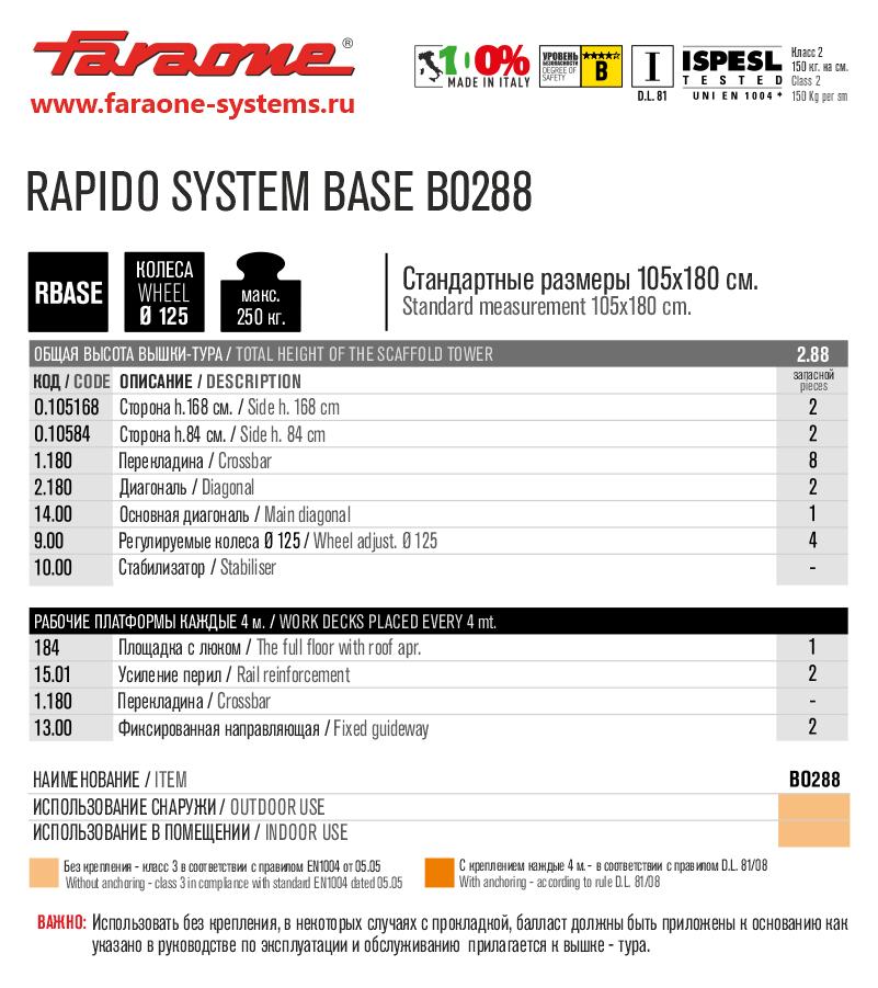 RAPIDO_SB_B0288