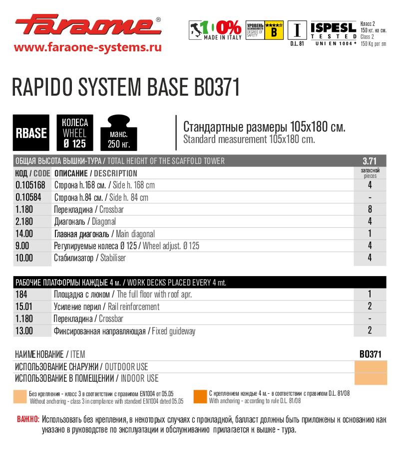 RAPIDO_SB_B0371