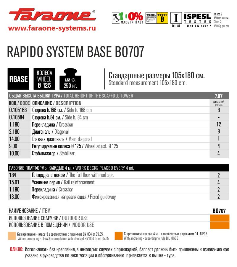 RAPIDO_SB_B0707