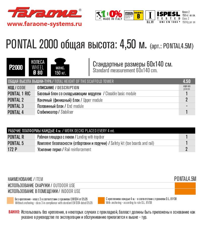 PONTAL 2000 4.5m
