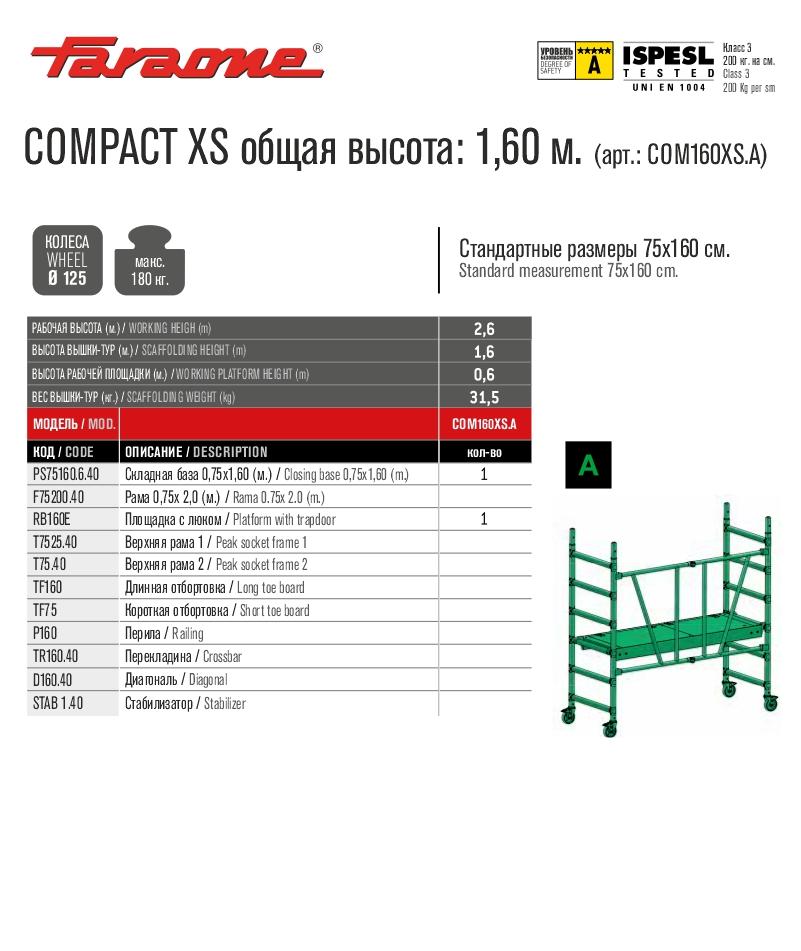 COM160XS.A